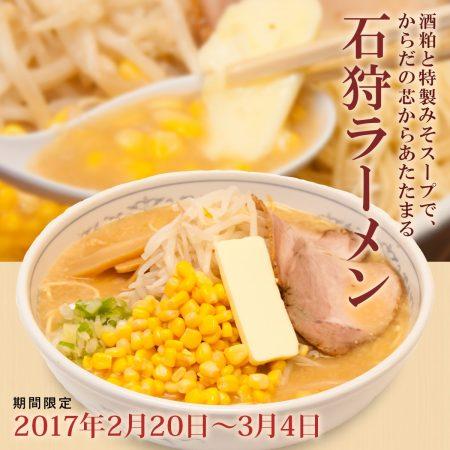 ラーメン一番 限定麺 石狩ラーメン